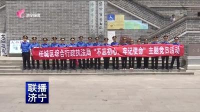 任城综合行政执法局组织开展党员无偿献血活动