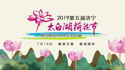 2019第五届济宁太白湖荷花节7月13日隆重开幕