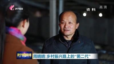 """【不忘初心 牢记使命】周晴晴:乡村振兴路上的""""菌二代"""""""