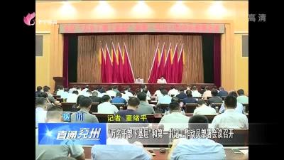"""兗州""""萬名干部下基層""""和第一書記工作動員部署會議召開"""