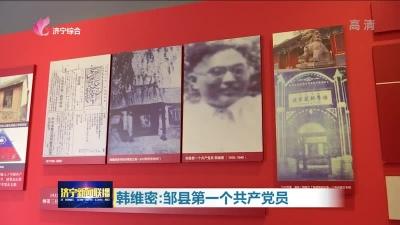 韩维密:邹县第一个共产党员