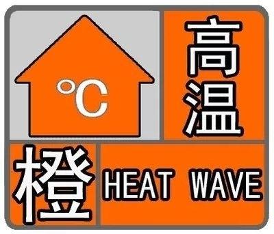 黄变橙 高温预警升级!济宁周日最高温直逼38℃
