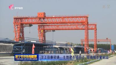 汶上縣康驛鎮:支部建在項目上 黨旗插在最前沿