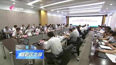 济宁高新区召开2019年第20次党工委(扩大)会议