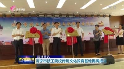 济宁市技工院校传统文化教育基地揭牌成立