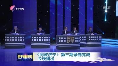 《问政济宁》第三期录制完成  今晚播出
