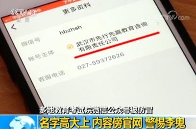 """三部门联手打假!""""河南省招生考试院""""等公众号违法,永久关闭"""