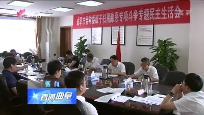 曲阜市委常委召开扫黑除恶专项斗争专题民主生活会