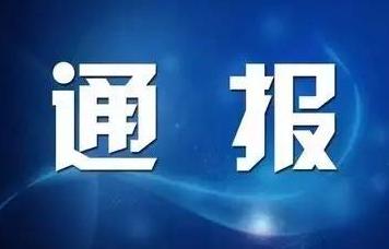 山東省紀委曝光5起扶貧領域腐敗和作風典型問題 涉微山1起