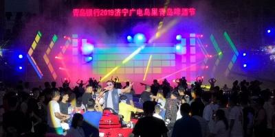 2019济宁广电鸟巢青岛啤酒节开幕 畅爽10天