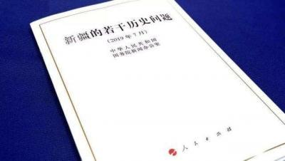 国务院新闻办发表《新疆的若干历史问题》白皮书