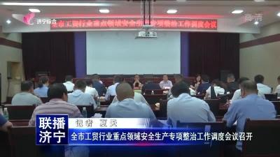 全市工贸行业重点领域安全生产专项整治工作调度会议召开