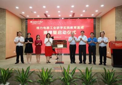 格力工业研学实践教育基地揭牌 助力培养中国制造新力量