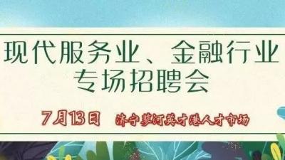 """就在明日!济宁高新区这场招聘会""""职""""等你来!"""