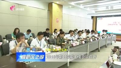 高新区2019年第19次党工委会议召开