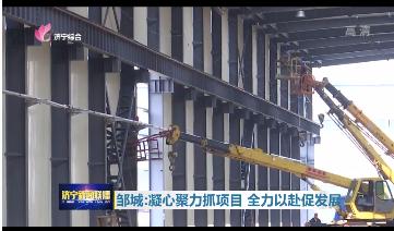 邹城:凝心聚力抓项目 全力以赴促发展