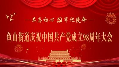 【回放】鱼山街道庆祝建党98周年文艺演出