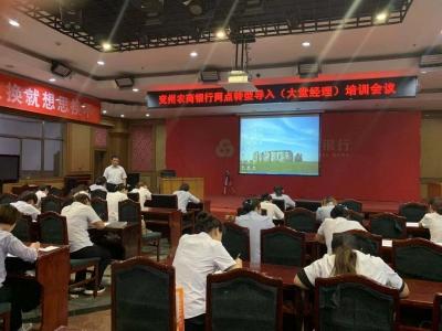 兖州农商银行召开大堂经理网点转型导入培训会议