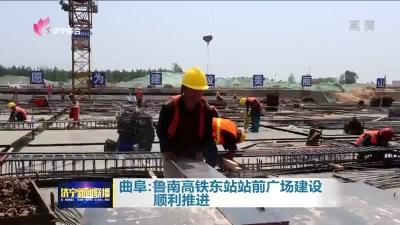 曲阜:魯南高鐵東站站前廣場建設順利推進
