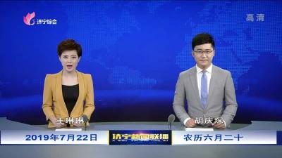 济宁新闻联播-20190722