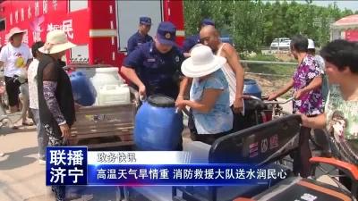 高温天气旱情重 消防救援大队送水润民心
