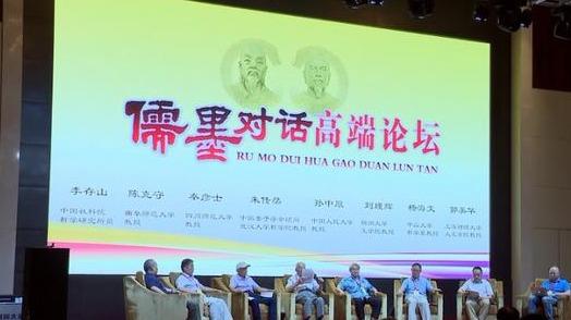 近百名专家学者聚首!全国首次儒墨对话高端论坛举行