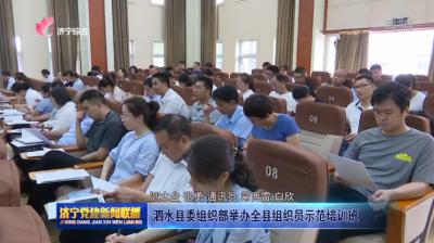 泗水县委组织部举办全县组织员示范培训班