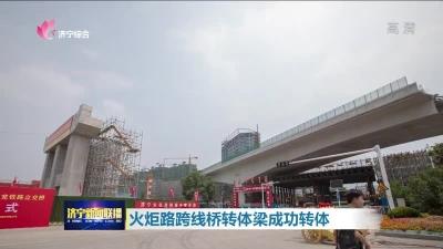 大干三季度|火炬路跨线桥转体梁成功转体