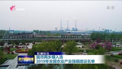 济宁这两乡镇入选2019年全国农业产业强镇建设名单
