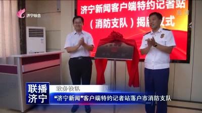 """""""济宁新闻""""客户端特约记者站落户市消防支队"""