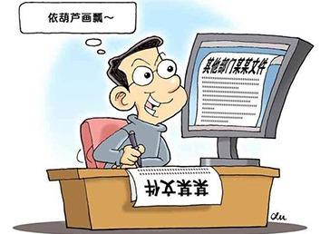 """习近平""""画像""""的四类官员 中纪委机关报这样解析"""