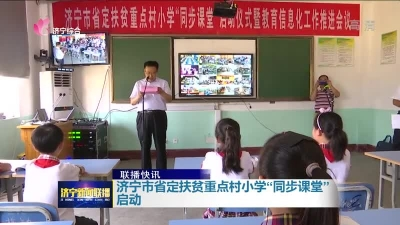 济宁首家!移动5G实现课堂同步 实现教育精准扶贫