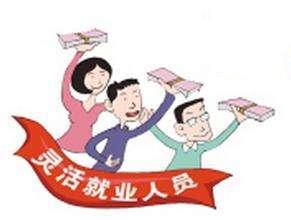 @金乡人 灵活就业人员社保补贴开始申报了!