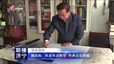魏成相:热衷书法教学 传承文化精髓
