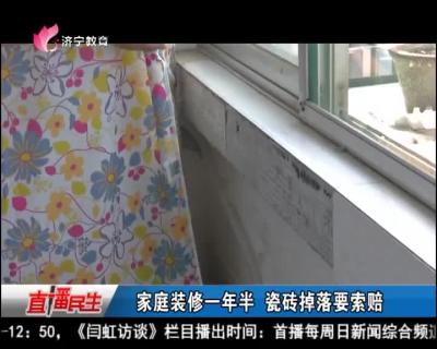 家庭装修一年半 瓷砖掉落要索赔