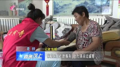 汶上:家庭医生志愿服务 助力清凉过盛夏