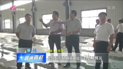 嘉祥县领导现场调研工业项目进展情况