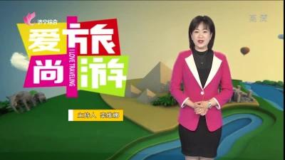 爱尚旅游 — 20190723