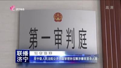 市中级人民法院公开开庭审理孙宝顺涉嫌故意杀人罪
