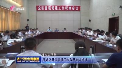 任城区基层党建工作观摩会议举行