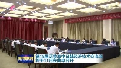 第18届泛黄海中日韩经济技术交流会将于11?#30053;?#26354;阜召开