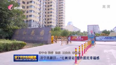 """济宁高新区:""""红帆驿站""""提升居民幸福感"""