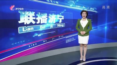 联播济宁—20190706