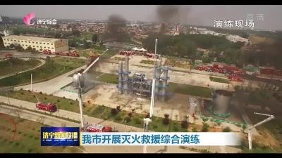地空联动 济宁灭火救援综合演练燃爆了!