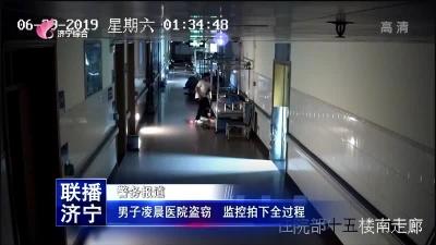 男子凌晨医院盗窃 监控拍下全过程