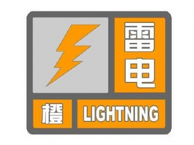 济宁发布雷电橙色预警信号  或有短时强降水
