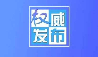 原市质监局局长张西周严重违纪违法被开除党籍、取消退休待遇