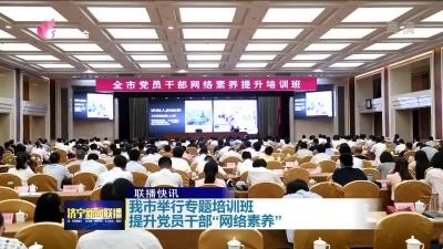"""济宁举行专题培训班 提升党员干部""""网络素养"""""""