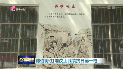 【民族复兴·烈士英雄谱】陈伯衡:打响汶上武装抗日第一枪