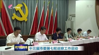 十三届济宁市委第七轮巡察工作启动 组建6个巡察组